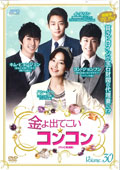金よ出てこい☆コンコン <テレビ放送版> Vol.30