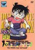 名探偵コナン DVD PART22 vol.8