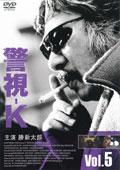警視-K Vol.5
