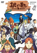 銀の匙 Silver Spoon VOLUME 12