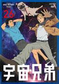 宇宙兄弟 VOLUME 26