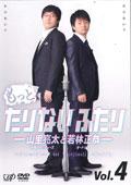 もっとたりないふたり -山里亮太と若林正恭- Vol.4