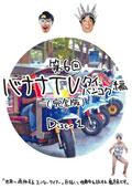 第6回 バナナTV〜タイ・バンコク編〜【完全版】 Disc-1