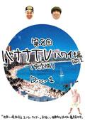 第8回 バナナTV〜ハワイ編 Part2〜【完全版】 Disc-1