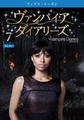 ヴァンパイア・ダイアリーズ <フィフス・シーズン> Vol.7