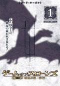 ゲーム・オブ・スローンズ 第三章:戦乱の嵐-前編- Vol.1