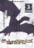 ゲーム・オブ・スローンズ 第三章:戦乱の嵐-前編- Vol.3