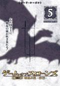 ゲーム・オブ・スローンズ 第三章:戦乱の嵐-前編- Vol.5