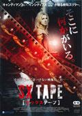 SX TAPE [セックステープ]
