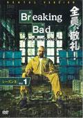 ブレイキング・バッド Season5 (字幕・吹替版) Vol.1