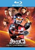 【Blu-ray】宇宙刑事シャリバン NEXT GENERATION