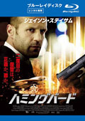 【Blu-ray】ハミングバード