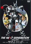 THE NEXT GENERATION �ѥȥ쥤�С� ��4��