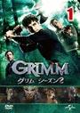 GRIMM/グリム シーズン2 vol.1