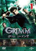 GRIMM/グリム シーズン2セット