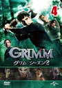 GRIMM/グリム シーズン2 vol.4