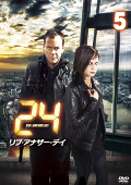 24 −TWENTY FOUR− リブ・アナザー・デイ vol.5