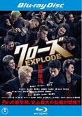 【Blu-ray】クローズEXPLODE