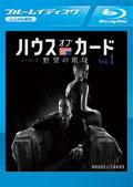 【Blu-ray】ハウス・オブ・カード 野望の階段 SEASON 2 Vol.1