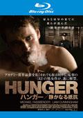 【Blu-ray】HUNGER/ハンガー 静かなる抵抗