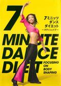 7ミニッツ・ダンスダイエット〜ボディシェイプ〜