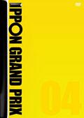 IPPONグランプリ 04