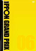 IPPONグランプリ 06