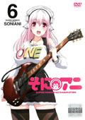 そにアニ -SUPER SONICO THE ANIMATION- 6
