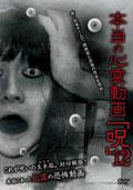 本当の心霊動画「呪」 12