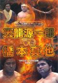 プロレス名勝負コレクション vol.6 天龍源一郎 vs 橋本真也