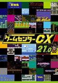 ゲームセンターCX 21.0