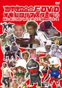 ����Ķ���F DVD ���⥷���ޥ������� 2 �֤�����1�������������ؤ�褦ʹ����!!Ķ���Ϥ��⤷�?!!��