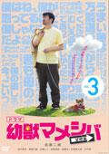ドラマ 幼獣マメシバ 望郷篇 VOL.3