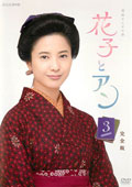 連続テレビ小説 花子とアン 完全版 3