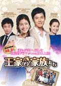 王(ワン)家の家族たち Vol.18
