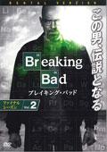 ブレイキング・バッド Final Season (字幕・吹替版) Vol.2