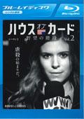 【Blu-ray】ハウス・オブ・カード 野望の階段 SEASON 2 Vol.2