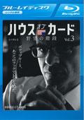 【Blu-ray】ハウス・オブ・カード 野望の階段 SEASON 2 Vol.3