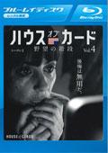 【Blu-ray】ハウス・オブ・カード 野望の階段 SEASON 2 Vol.4