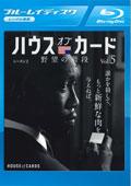 【Blu-ray】ハウス・オブ・カード 野望の階段 SEASON 2 Vol.5