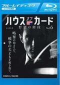 【Blu-ray】ハウス・オブ・カード 野望の階段 SEASON 2 Vol.6
