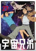 宇宙兄弟 VOLUME 27