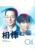 相棒 season 12 4