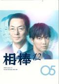 相棒 season 12 5