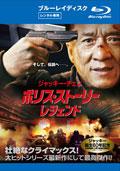 【Blu-ray】ポリス・ストーリー/レジェンド