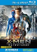 【Blu-ray】X-MEN:フューチャー&パスト