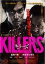 KILLERS�����顼��