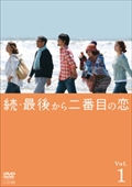 続・最後から二番目の恋 Vol.1