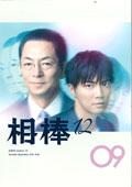 相棒 season 12 9