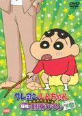 クレヨンしんちゃん きっとベスト☆凝縮!野原ひろし 下巻〈最終巻〉